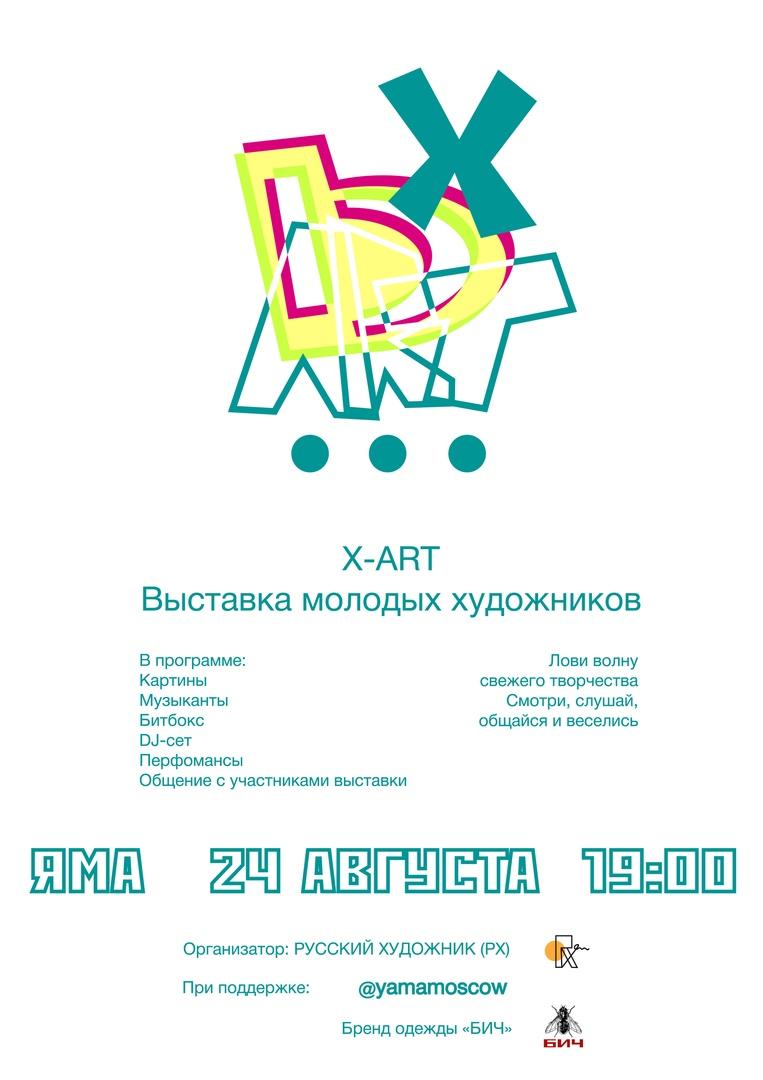 Афиша X-ART