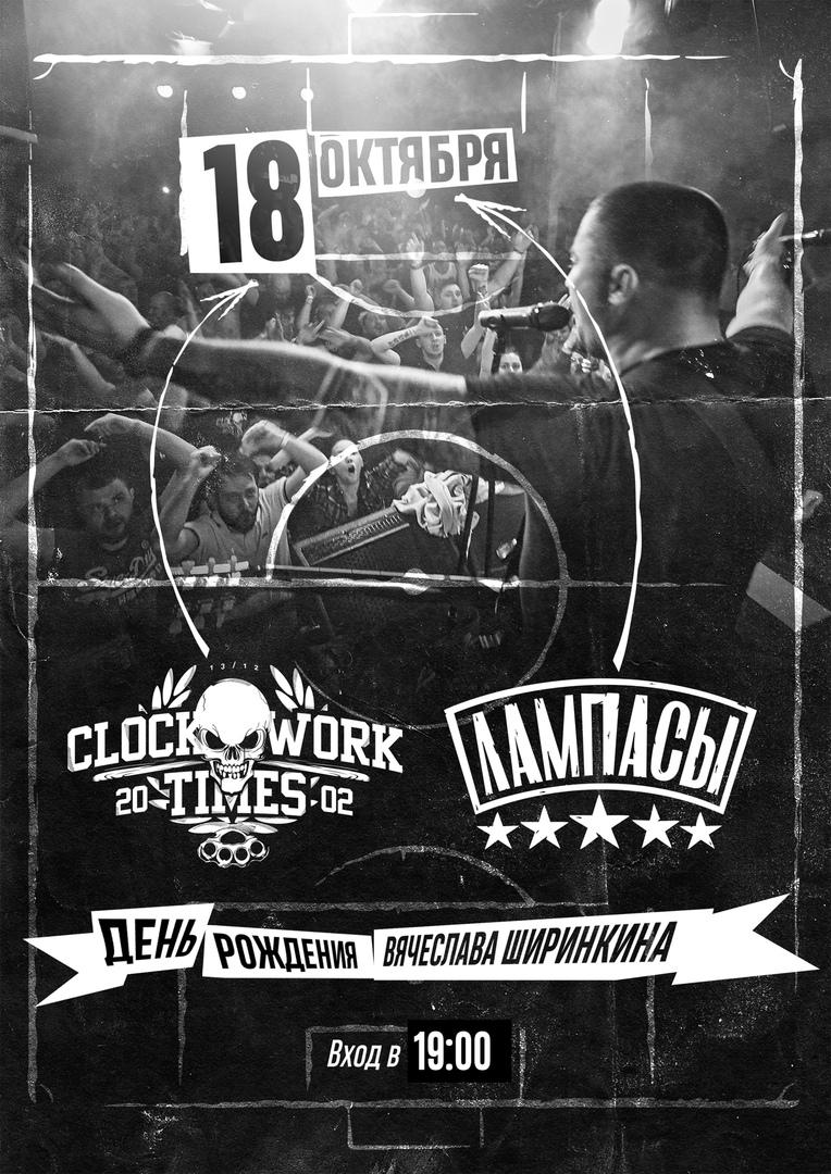 Афиша Москва 18 октября / CWT & Лампасы (НН) / ТеатрЪ