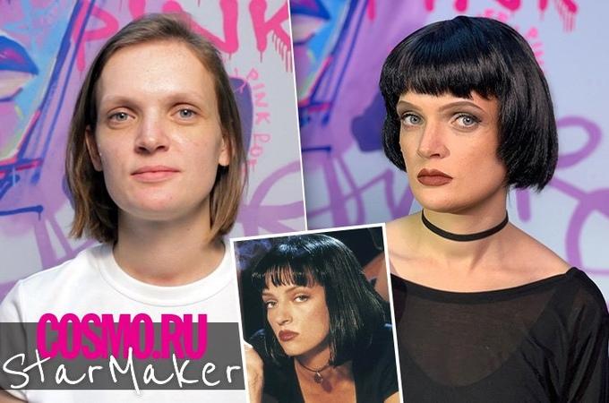 StarMaker • Как стать Умой Турман: пошаговая инструкция по звездному макияжу