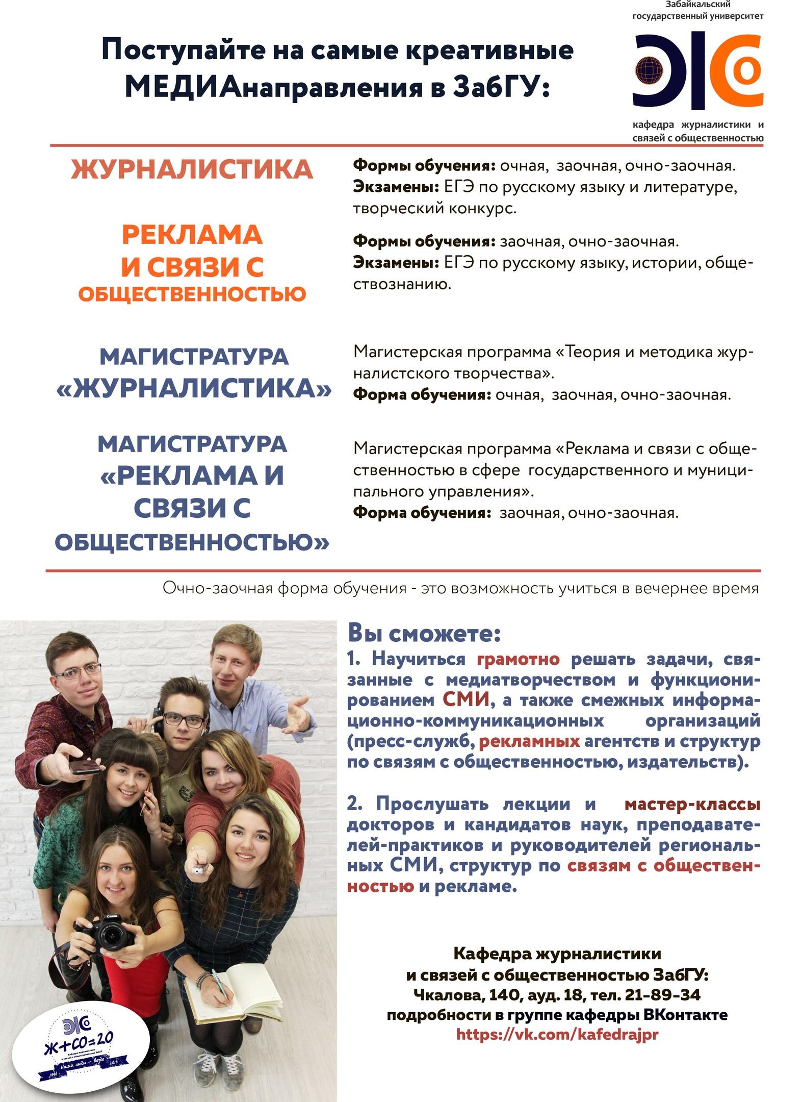 Журфак ЗабГУ проводит набор на магистратуру по направлениям «Журналистика» и «Реклама и связи с общественностью» по заочной форме обучения – без отрыва от работы.