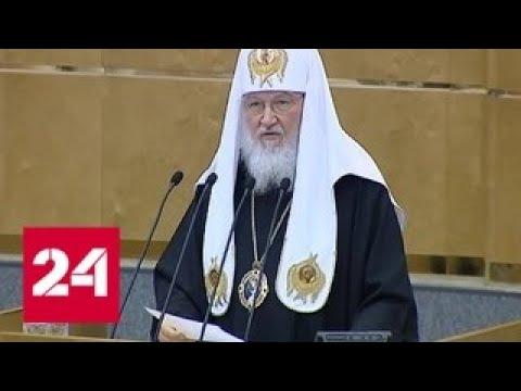 Рождественские парламентские встречи: выступление Патриарха Кирилла - Россия 24