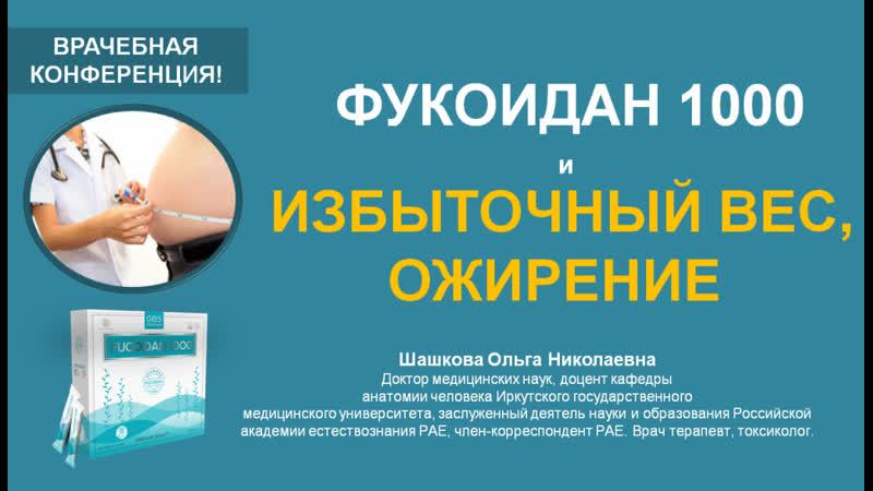 FUCOIDAN1000 И ИЗБЫТОЧНЫЙ ВЕС, ОЖИРЕНИЕ - врачебная конференция