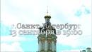 Духовный концерт группы Ларго г Санкт Петербург 13 сентября СВЯТОДУХОВСКИЙ
