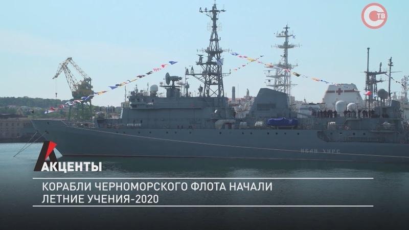 Акценты Корабли Черноморского флота начали Летние учения 2020