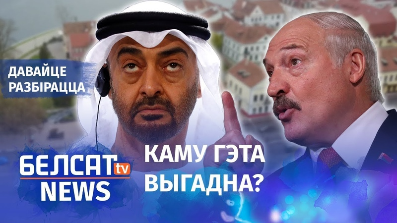 Навошта арабскім шэйхам Беларусь | Экономика с Чалым Белсат