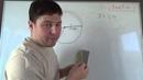 Площадь круга Математика 6 класс