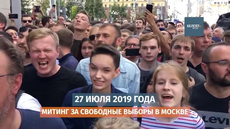 27 ліпеня 2019 г. Мітынг за свабодныя выбары ў Маскве.