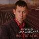 Александр Закшевский - С днём рождения