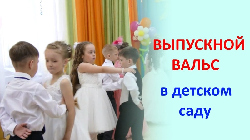Красивый вход на Выпускном в дсаду. ПРОЩАЛЬНЫЙ ВАЛЬС.