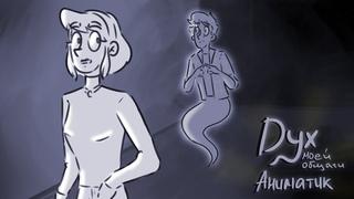 ДУХ МОЕЙ ОБЩАГИ - аниматик (черновая анимация)