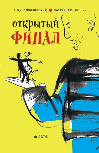 О книге «Открытый финал» Андрей Жвалевский, Евгения Пастернак