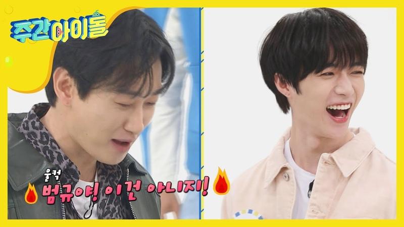 [Weekly Idol] 에너자이저 범규, 허벅지 씨름으로 기~썬을 제압해 l EP.461