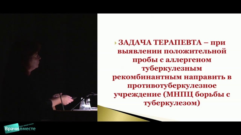 Оганезова Г. С. Туберкулез в практике терапевта поликлиники Часть 2 (Сессия 12, 13.09.2016)