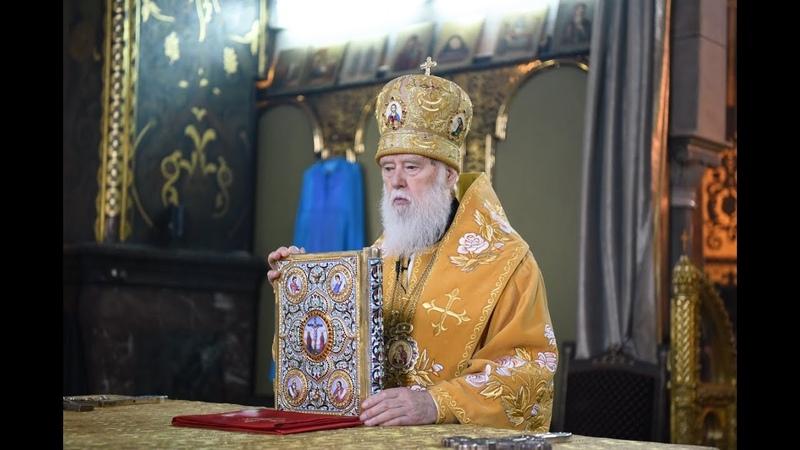 Образ митаря взірець справжнього покаяння Патріарх Філарет