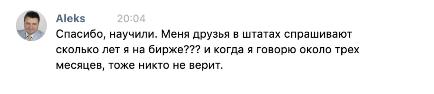 + 1 000 000 рублей прибыли. Сколько зарабатывают ученики TrendUp?, изображение №5