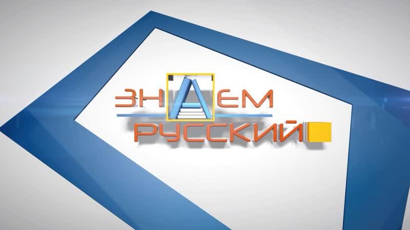Знаем русский. 11.12.2011