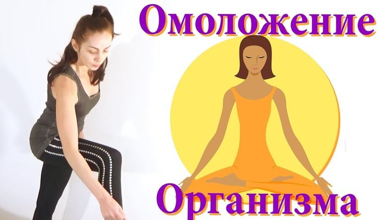 Омоложение организма Древняя даосская практика 7 минут в день
