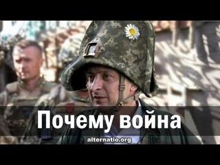 Андрей Ваджра: Почему война . (№ 90)