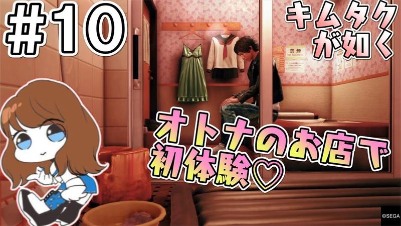 オトナのお店で初体験♡ JUDGE EYES 死神の遺言 10 スターダム STARDOM 女子プロレ