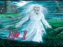 Нэнси Дрю: Привидение замка Маллой . Часть 1