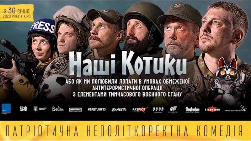 Наші котики Неполіткоректна українська комедія Кіноогляд