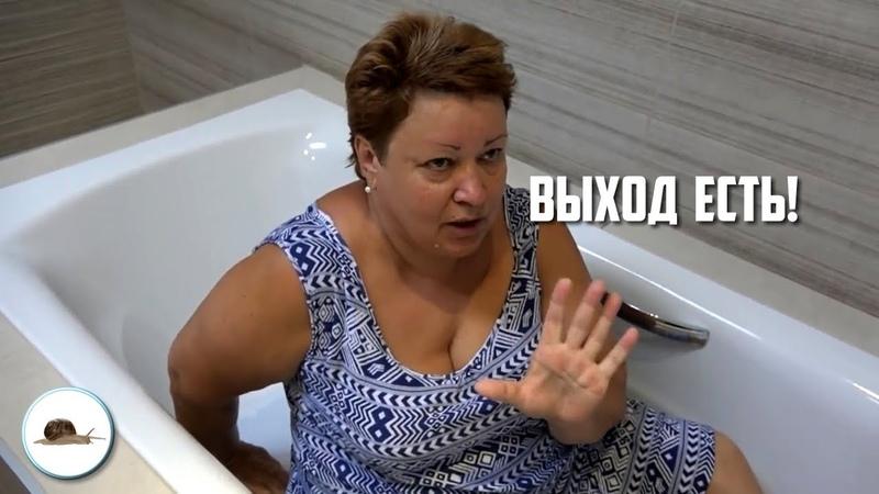 Приключения в ванной feat МАМА Отличника БОЛЬШЕ никогда НЕ БУДУ МЫТЬСЯ