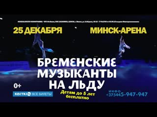 Бременские музыканты в Минске!