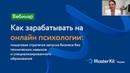 Выступление Дарьи Трутневой. Онлайн конференция MasterKit 15 05