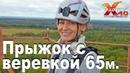 Прыжок с веревкой 65м в Калуге RJ Лучкина Екатерина