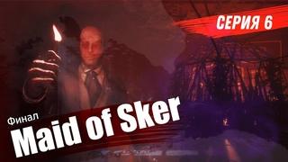 [Прохождение] Maid of Sker #6: ФИНАЛ