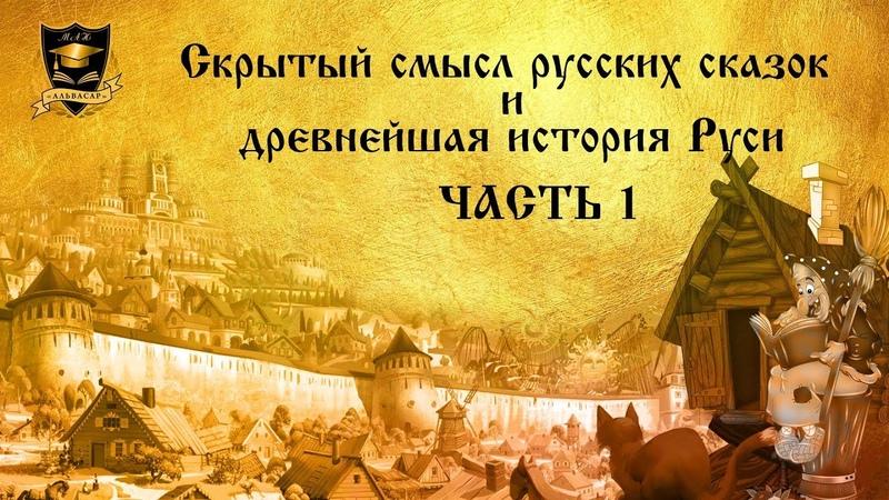 Летопись реального мира Скрытый смысл русских сказок и Древнейшая история Руси часть 1