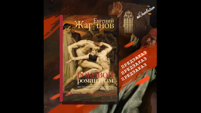 Открыт предзаказ на книгу Евгения Жаринова Роковой романтизм