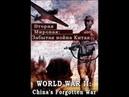 Вторая мировая война. Забытая война Китая №1