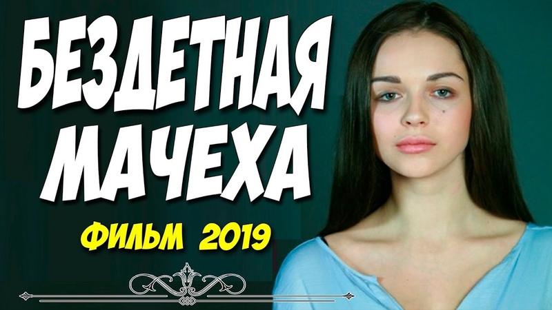 Фильм 2019 пыхтел от любви!! ** БЕЗДЕТНАЯ МАЧЕХА ** Русские мелодрамы 2019 новинки HD 1080P