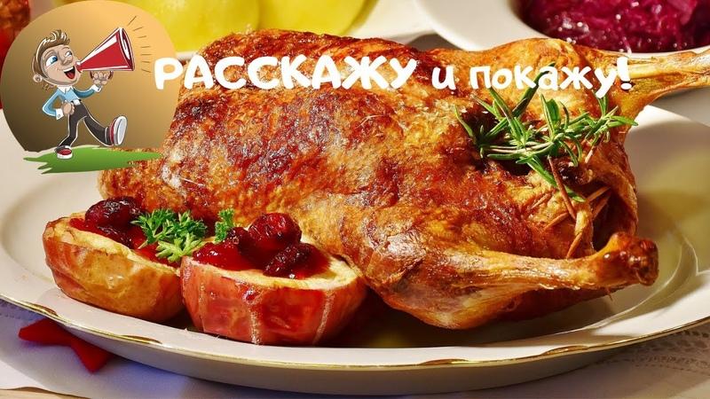 КАК приготовить сочную и вкусную УТКУ в духовке В СОУС ДЛЯ МАРИНАДА добавь ЭТО Duck Sauce 2019
