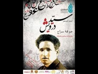 سيد درويش    Beautiful Egypt Channel )  Sayed  Darwish)