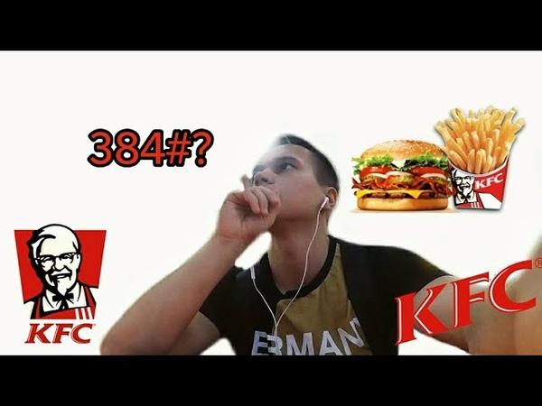 КАК БЕСПЛАТНО ПОЕСТЬ В KFC?/СЕКРЕТНЫЙ КУПОН/КАК БЕСПЛАТНО ПОКУШАТЬ/ЛАЙФХАК/KFC