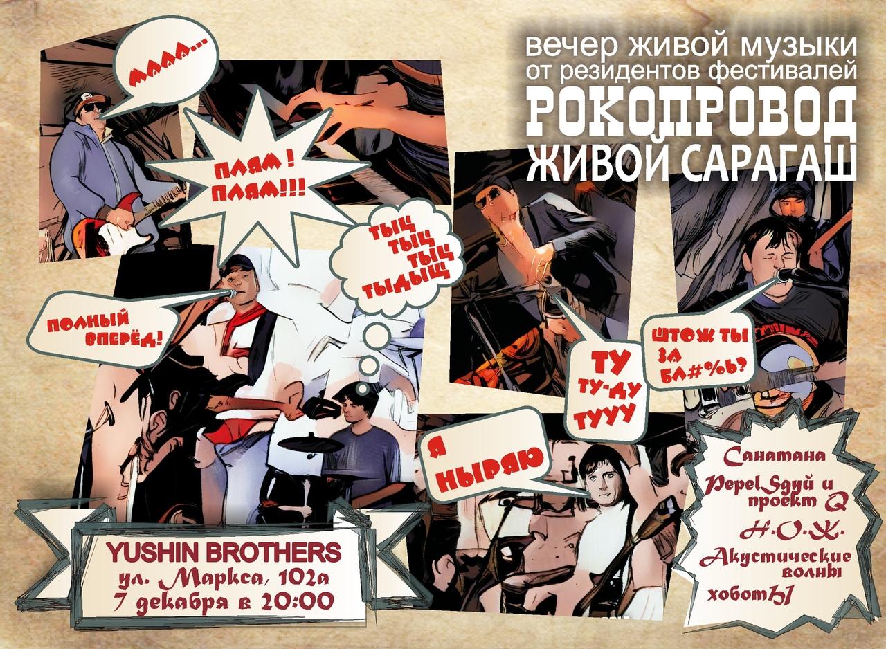 Афиша Вечер живой музыки в ЮшинБразерс 07.12.2019