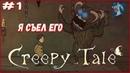 СЪЕЛ ВНУКААА   CREEPY TALE 1  EP. 1   Прохождение