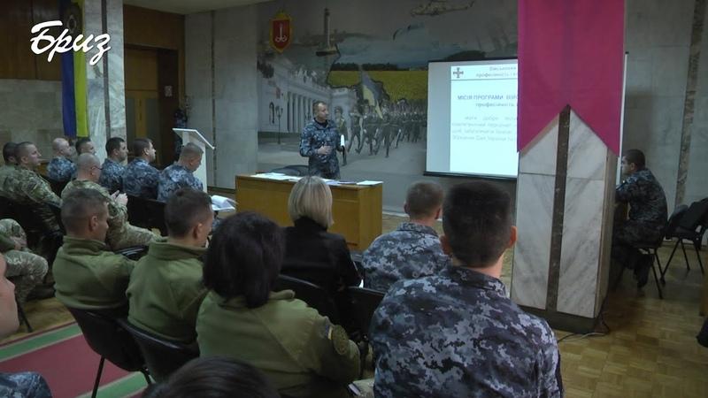 В Одесі відбулись збори з представниками кадрових органів ВМС ЗС України