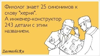 Картинки инженеры смешные