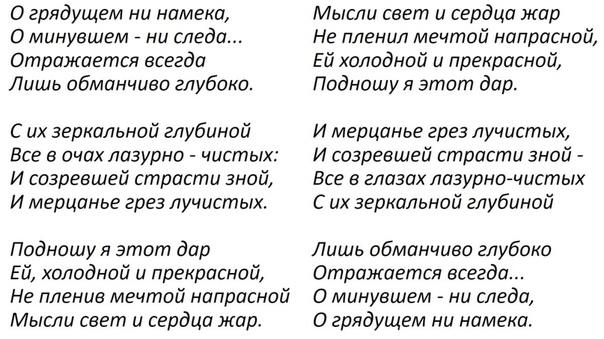 Как Анна Ахматова имя любимого в стихах шифровала, или забавы поэтов