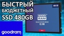 Обзор на SSD диск GoodRam CL100 gen2 480Gb SSDPR CL100 480 G2