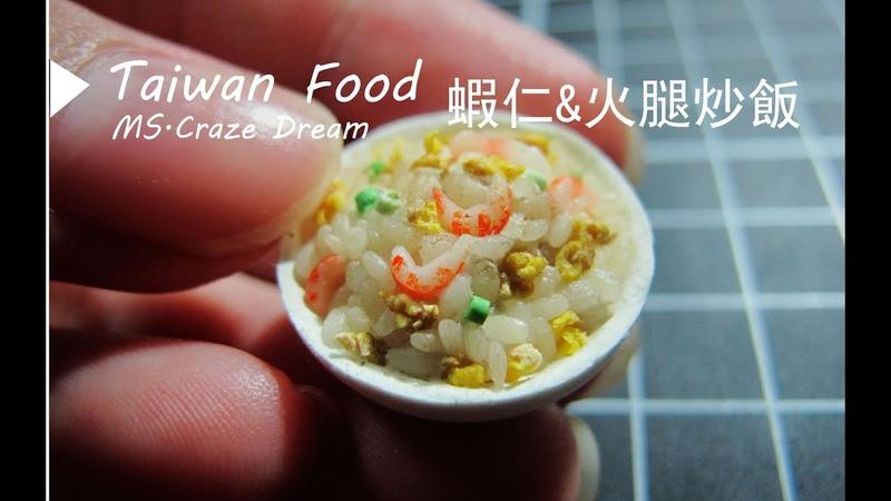 Mini食9[Taiwan Food 蝦仁28779;腿炒飯]Miniature Food-袖珍黏土【狂想手創】17