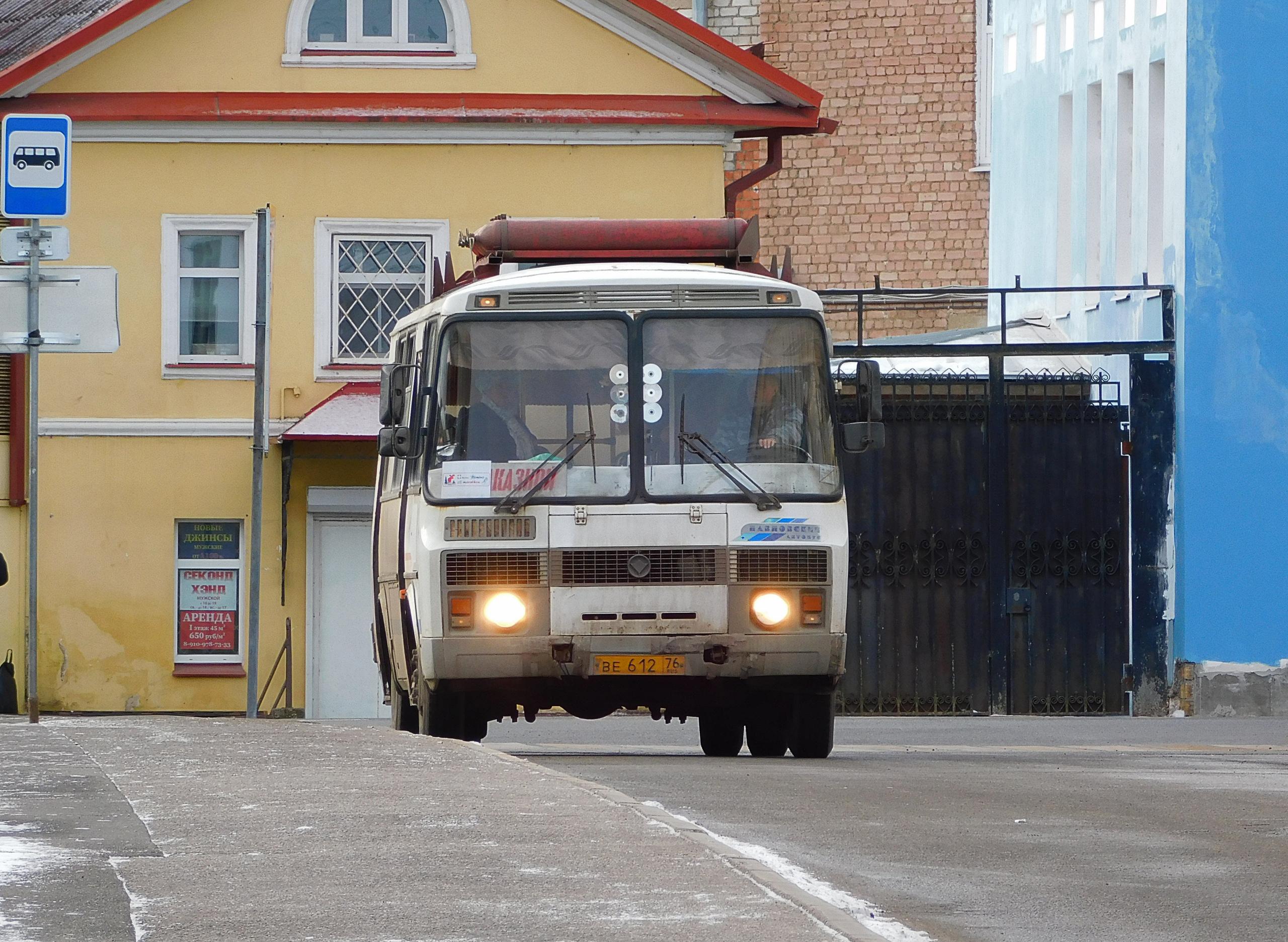 Автобус до Дёмино