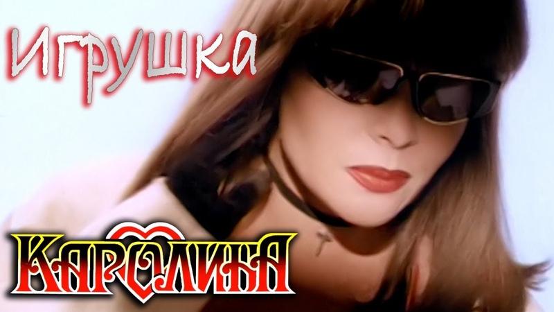 КАРОЛИНА Игрушка Official Video 1995 Full HD Ремастеринг