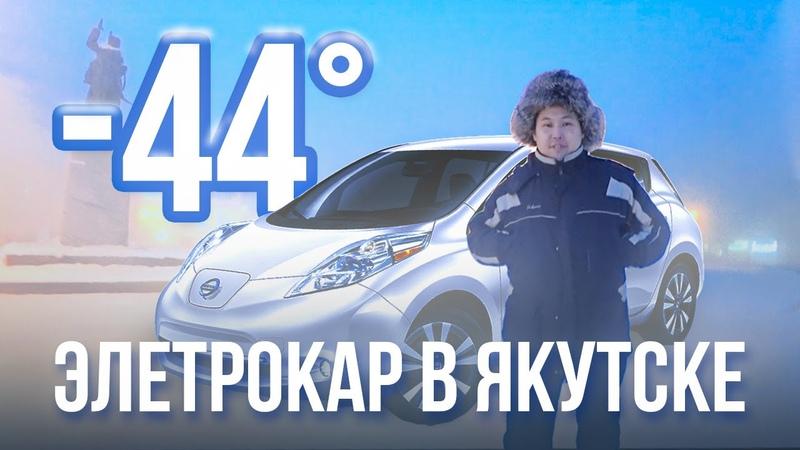 Обзор электрокара Nissan Leaf в Якутске при 44 С