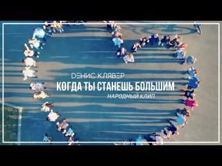 Dенис Клявер (Денис) - Когда ты станешь большим I народный клип #vqmusic