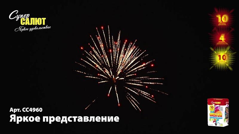 СС4960 Фонтан Батарея Салютов Яркое представление