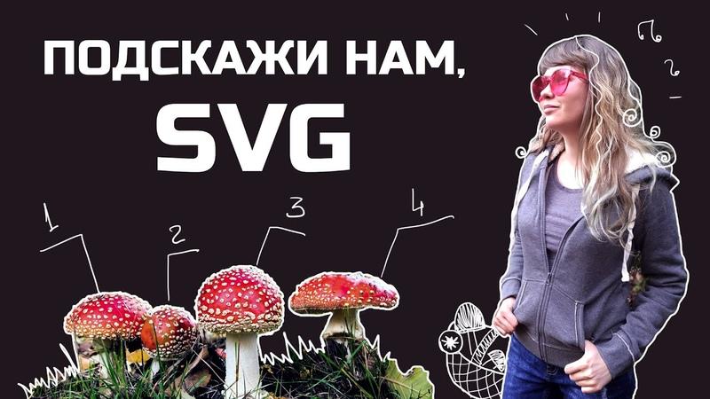 Интерактивные подсказки HTML JavaScript Меняем цвет SVG при наведении